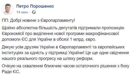 Европарламент выделил Украине 1млрдевро помощи