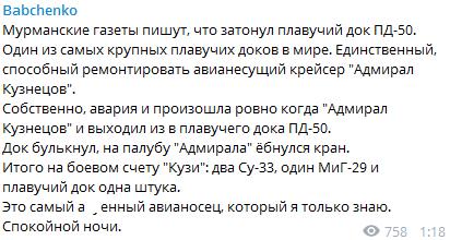 Замикання силового кабелю сталося в центрі Києва, - Нацполіція - Цензор.НЕТ 2480