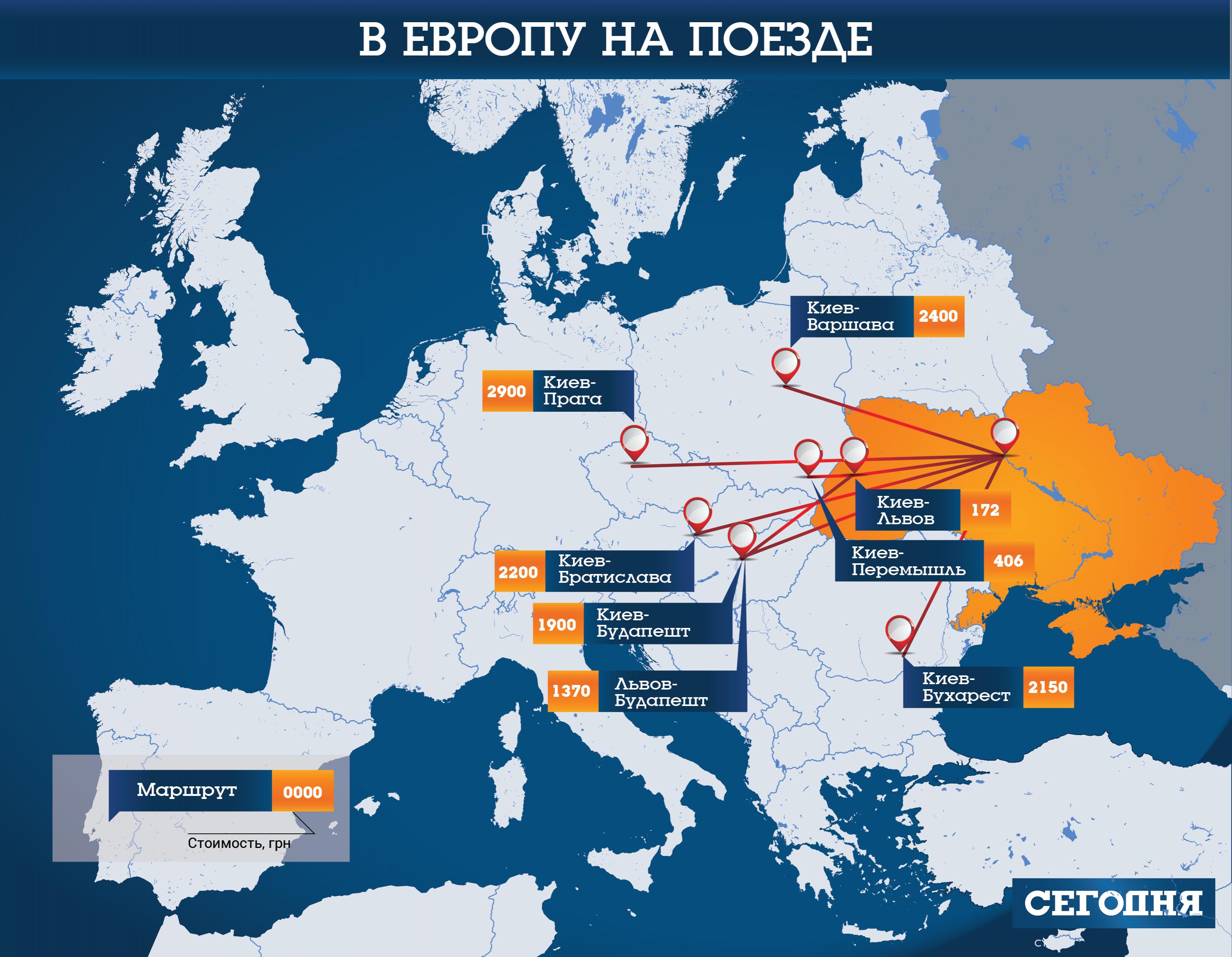 """___-01 """"Укрзализныцей"""" за границу: куда и почем можно поехать на поезде"""