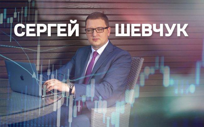 Сергей Шевчук – известный аналитик, трейдер, руководитель Финсайтер, ФинЭксперт, отзывы