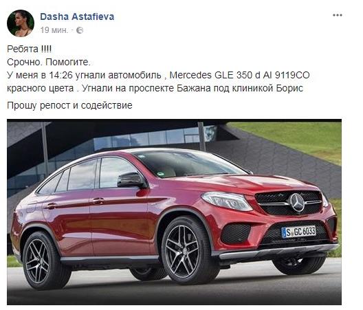У эстрадной певицы Даши Астафьевой угнали Mercedes