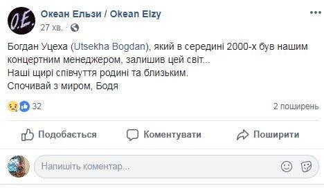 Скончался известный продюсер Богдан Уцеха