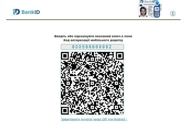 Административные и банковские услуги без бумаг и очередей: как будет работать BankID, фото-2