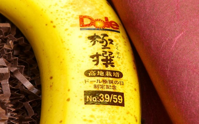 2-the-apex-banana-has-been-made-in-japan-and-it-costs-php-230