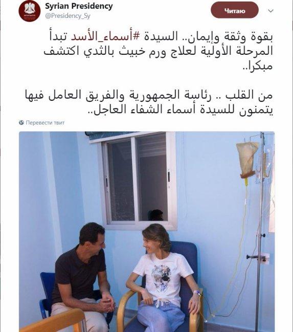 У супруги Асада отыскали рак груди фото
