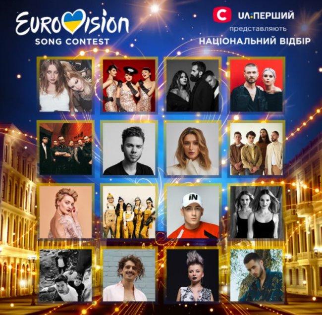 Стали известны имена всех участников Национального отбора на«Евровидение-2019»