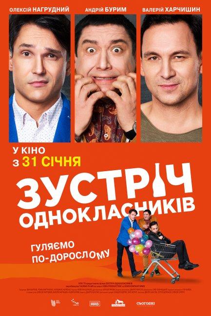 odnoklasniki_poster