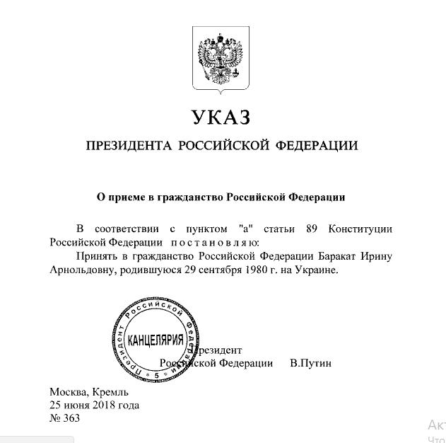 Путин дал русский  паспорт пострадавшей вСирии украинке