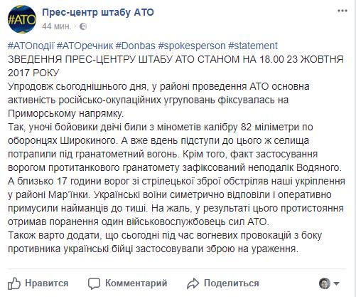 Изгранатометов накрыли Станицу Луганскую— Сутки АТО