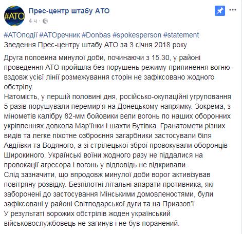 Засутки российско-оккупационные войска два раза нарушили рождественское перемирие наДонбассе