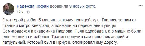 В Харькове пьяный лихач устроил пять ДТП и протаранил машину копов, фото-1