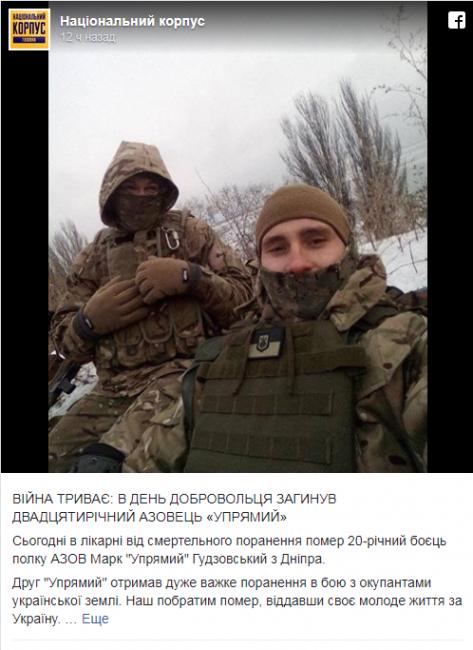 В Днепре умер 20-летний доброволец, раненый снайпером на Донбассе, фото-2