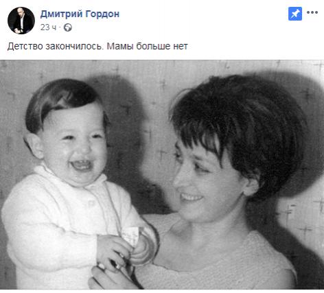Всемье телеведущего Дмитрия Гордона случилось горе