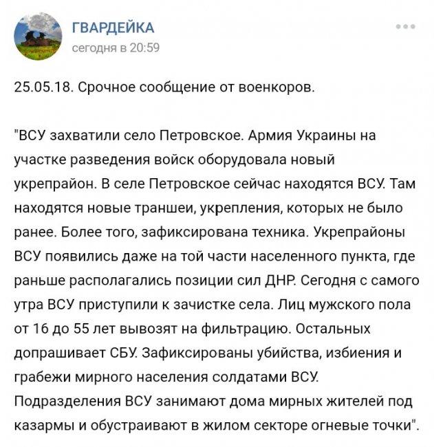 ВДНР сообщили оперебросе танков ВСУ клинии фронта