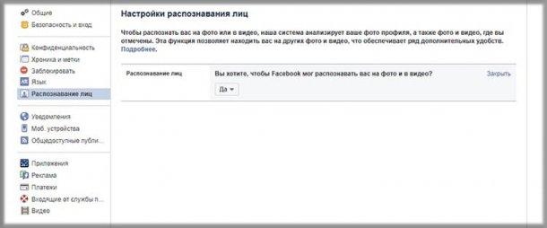 facebook-raspoznovanie-lits-1