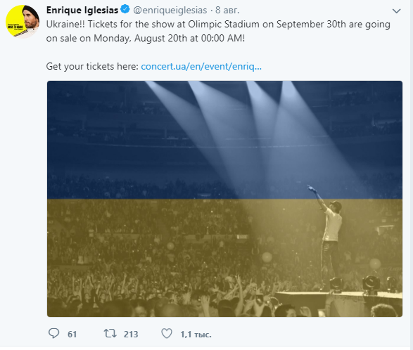 Энрике Иглесиас выступит наНСК «Олимпийский» вКиеве