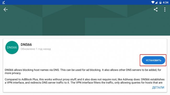 Dns66 Apk Latest Version