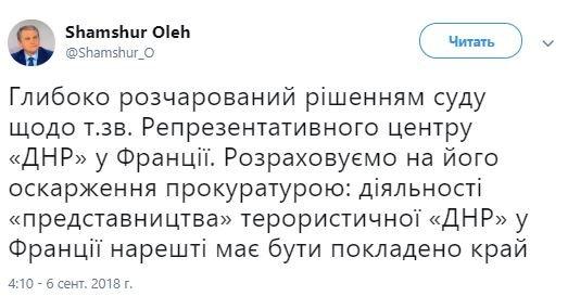 Суд позволил работать «представительству ДНР» вМарселе— посол