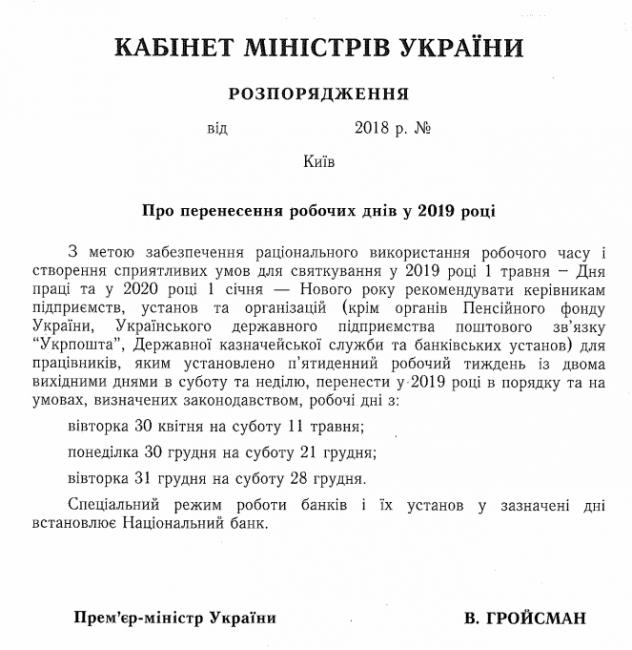 Выходные для украинцев в 2019 году: Кабмин утвердил график, фото-2
