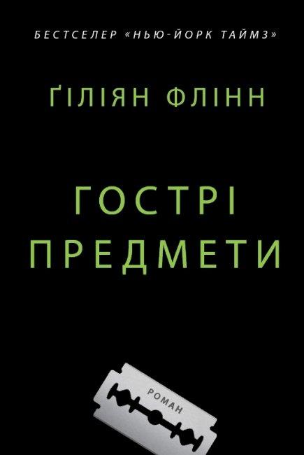 gostri-predmety-705377.800x800w.