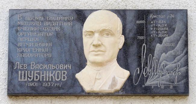 memorialna_doshka