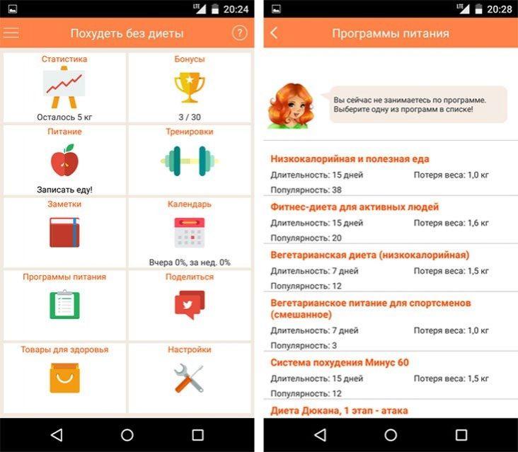 приложения для похудения на андроид на русском