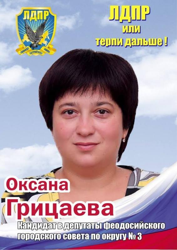gritsaeva-ldpr