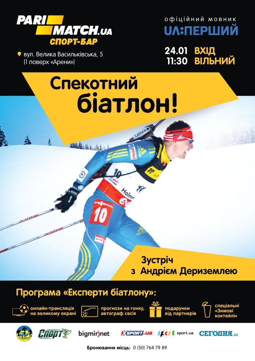 biathlon_02