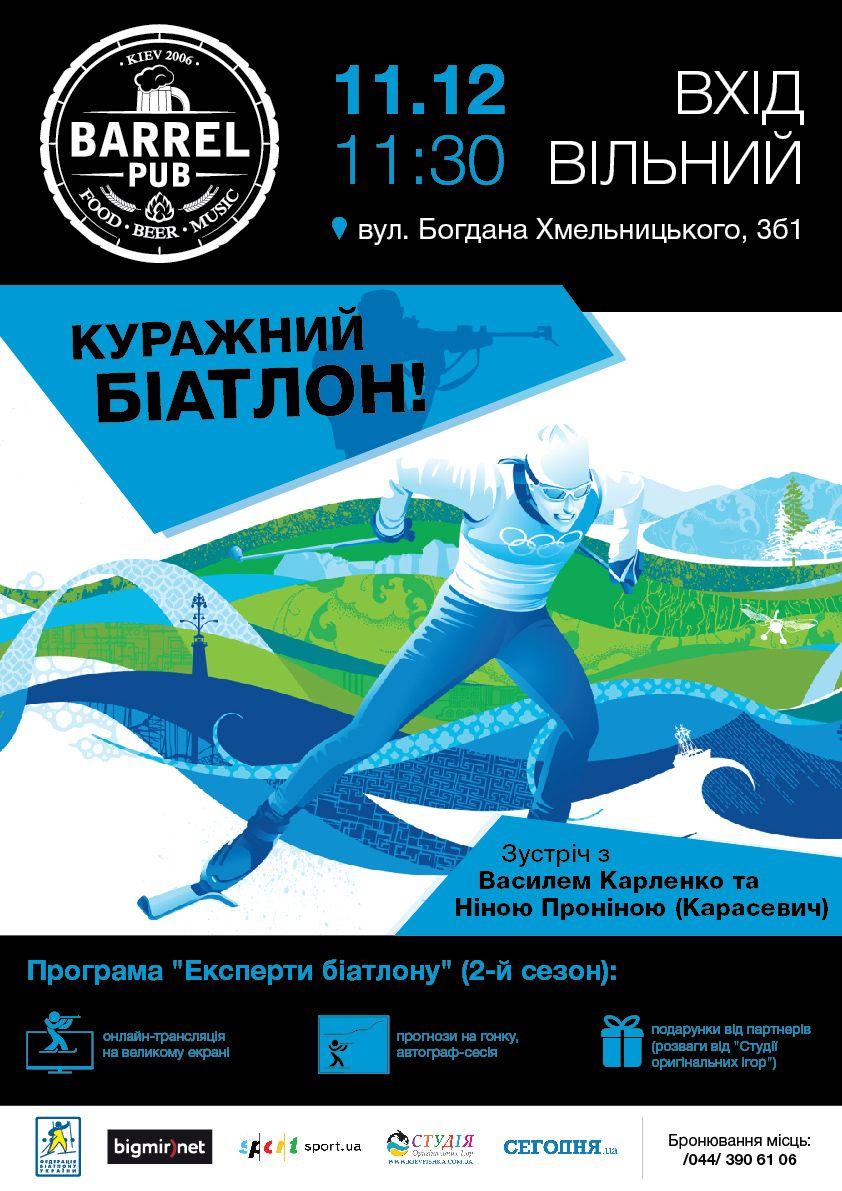0003_biathlon