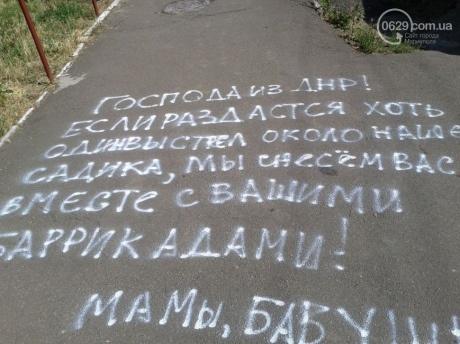 """так называемой """"Луганской"""