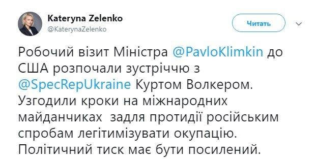 Климкин обсудил ссенаторами иконгрессменами США усиление давления на РФ