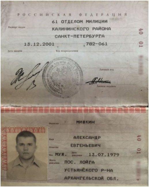 mishkin_passport