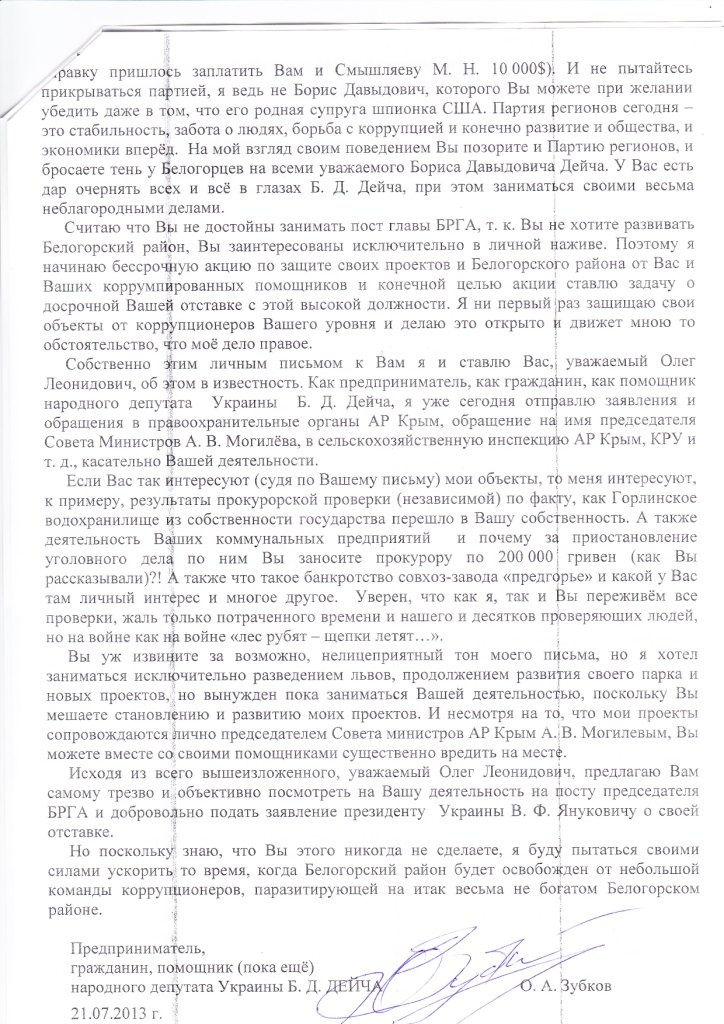 В Сеть попало скандальное письмо владельца сафари-парка «Тайган» главе РГА о взятках (ДОКУМЕНТ), фото-2