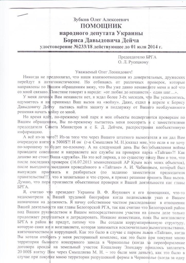В Сеть попало скандальное письмо владельца сафари-парка «Тайган» главе РГА о взятках (ДОКУМЕНТ), фото-1