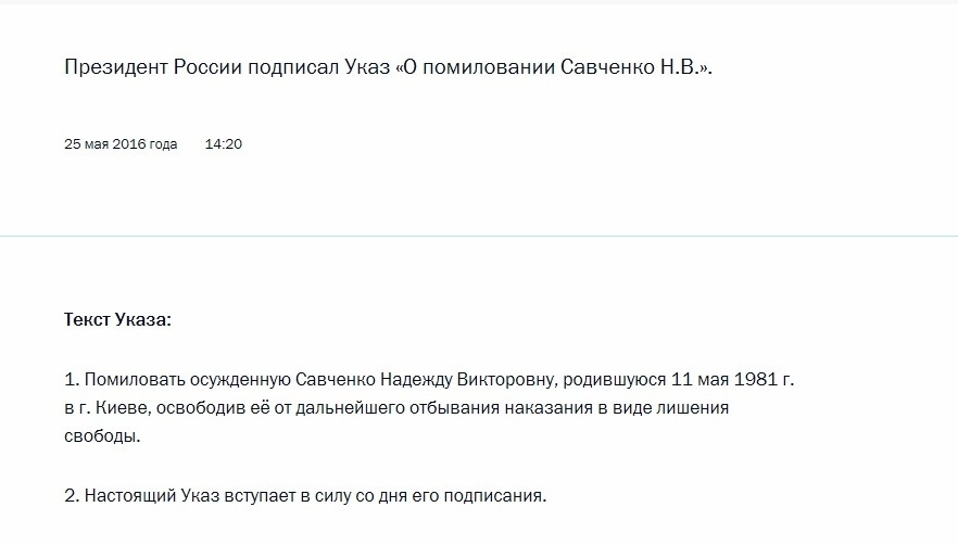 Обмен Савченко на российских ГРУшников: все подробности, фото-3
