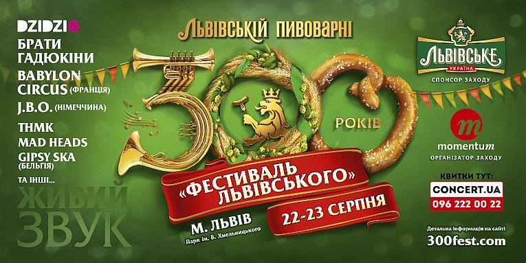 lvivske_300_festival_board_002