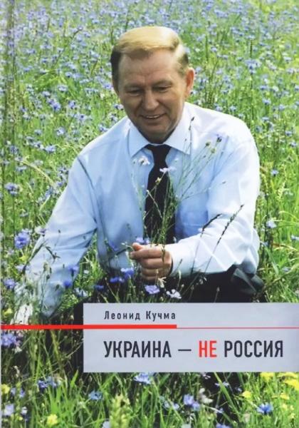 1_kuchma