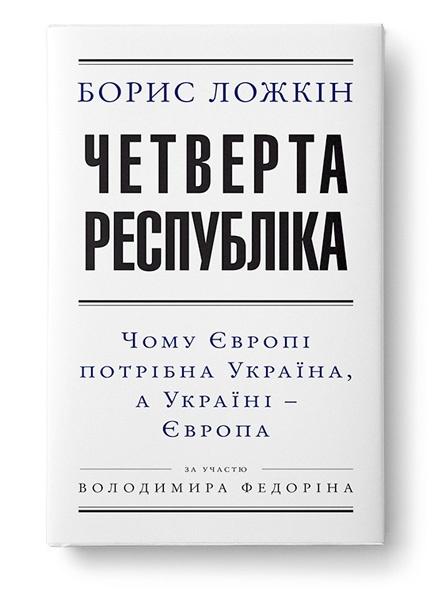 5_lozhkin