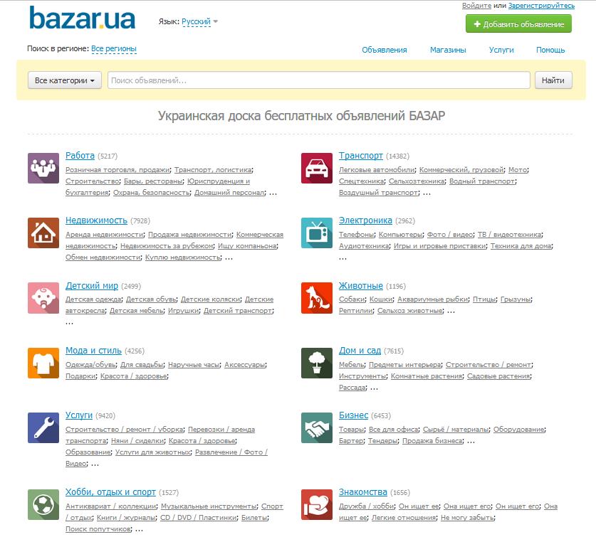 segodnya-bazarua-1
