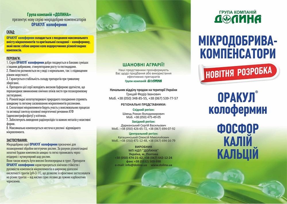 new_prodykt_end