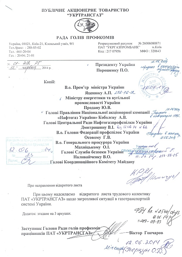 registratsiya_zvernennya