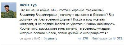 clipboard01_150 Российский солдат задал вопрос Путину: почему я оказался в Донецке? (видео)