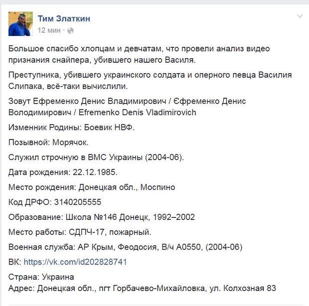 Волонтеры отыскали предполагаемого убийцу Василия Слипака
