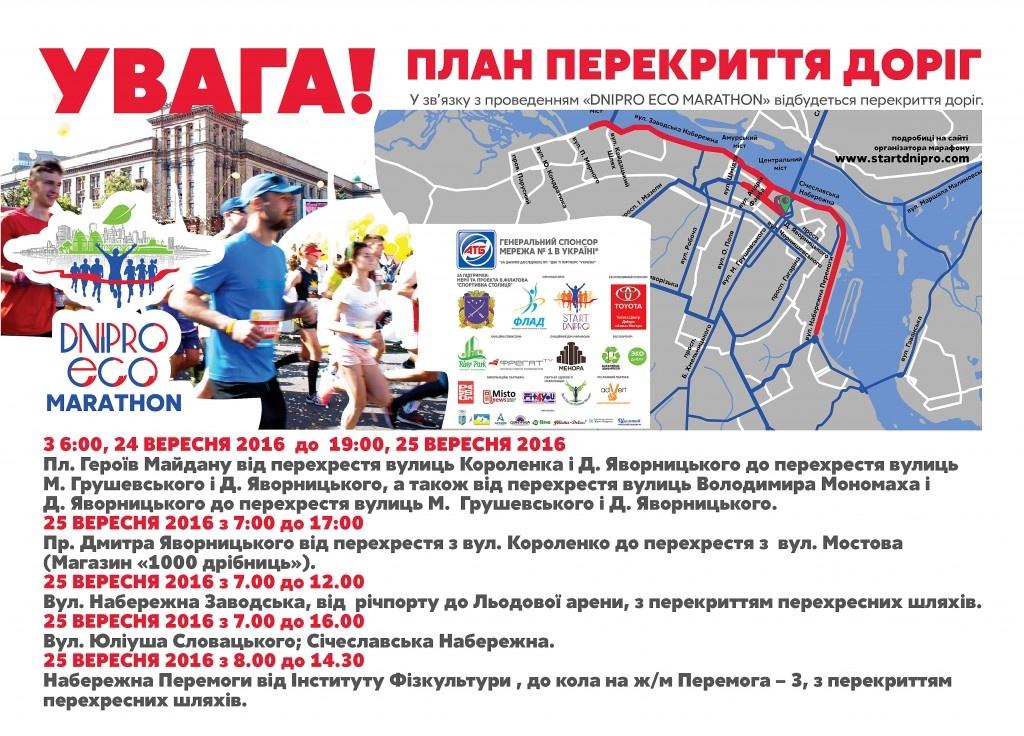 1474408142_plan-perekrytiya-afisha