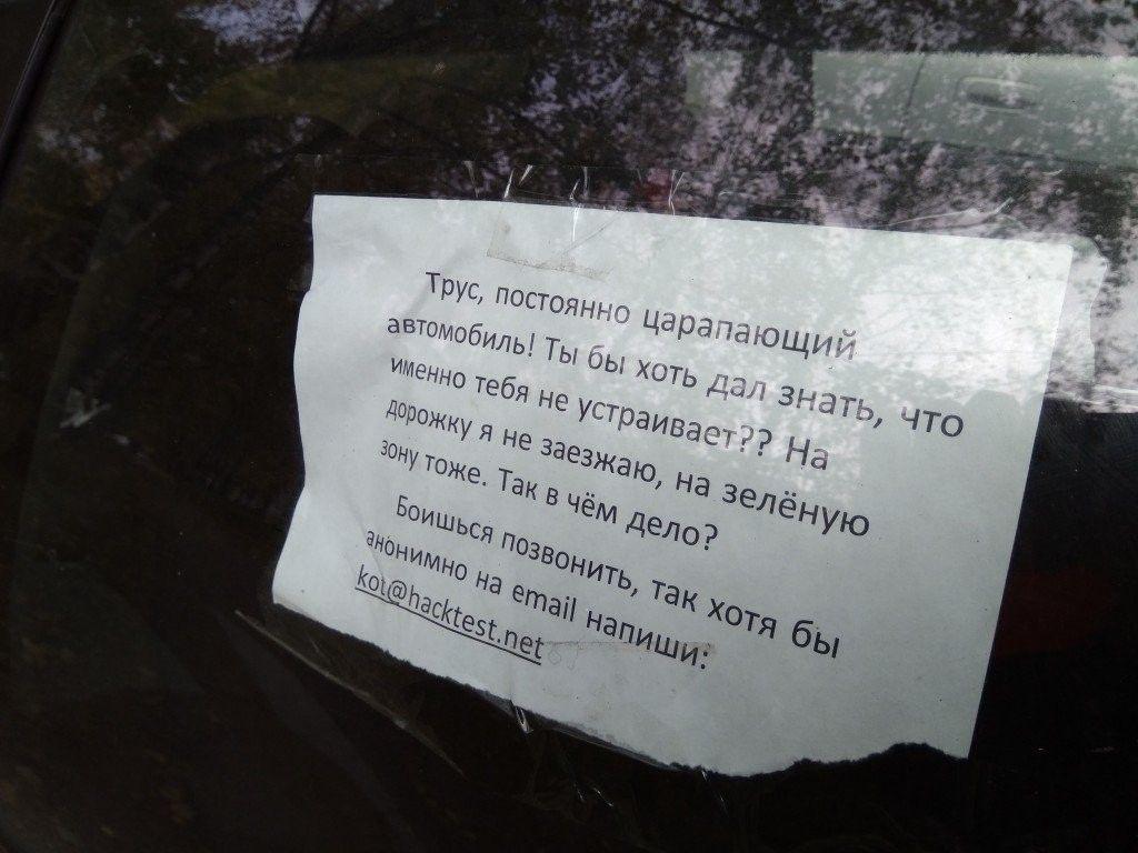 Гражданин Республики Беларусь караулил хулиганов вмашине целый месяц