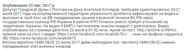 В сети показали, как Россия перебрасывает оружие и технику к границе с Украиной, фото-1