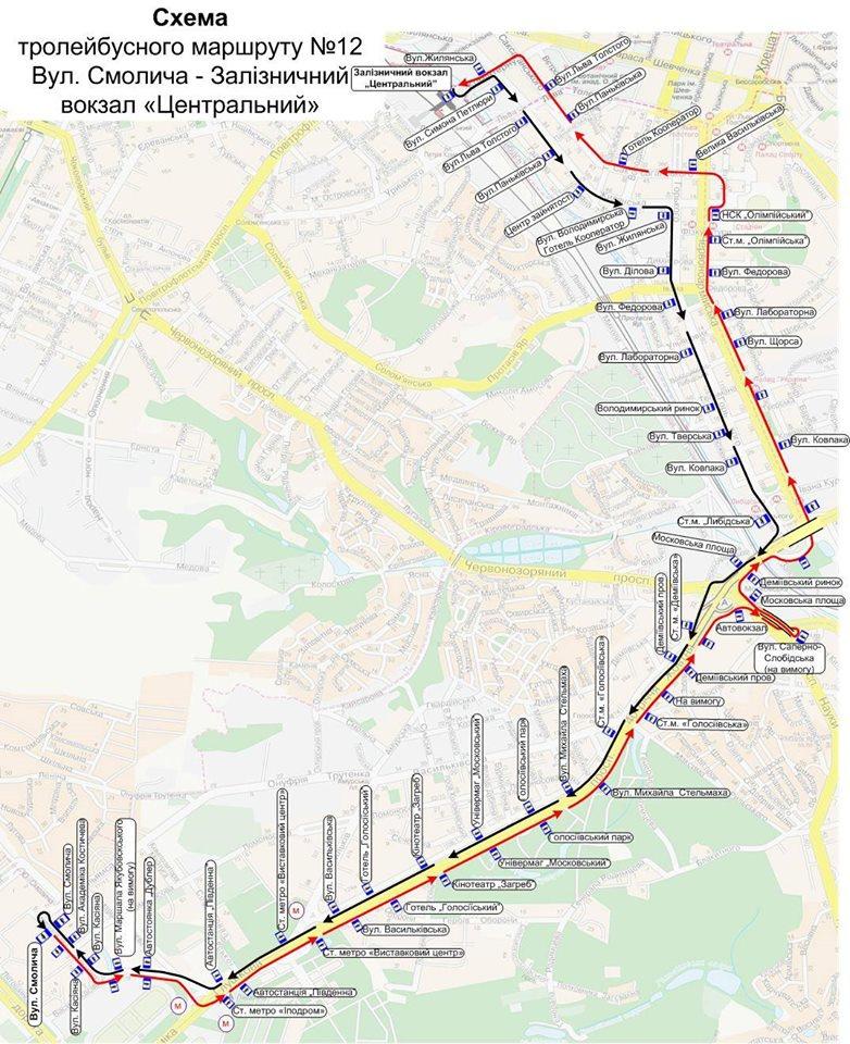 троллейбусного маршрута