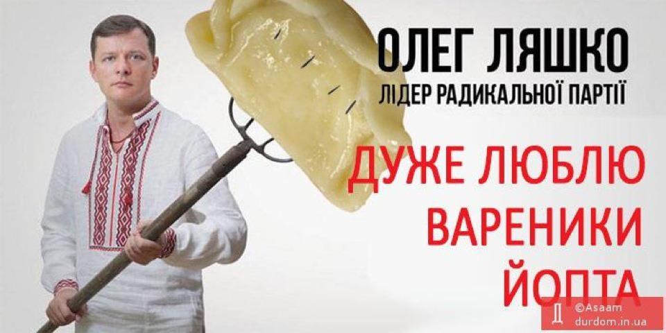 Ляшко продал элитную квартиру в Киеве отцу топ-менеджера Ахметова за 16 миллионов - Цензор.НЕТ 1306