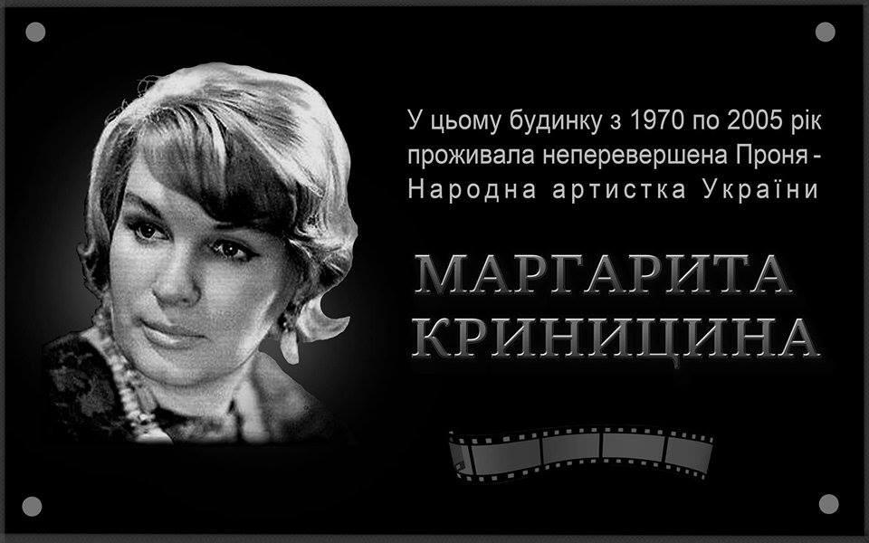 ВКиеве установили памятные доски актерам Криницыной иБрондукову