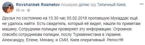 Пропажа студентки в Киеве: нашли автомобиль, в который садилась девушка – соцсети, фото-1